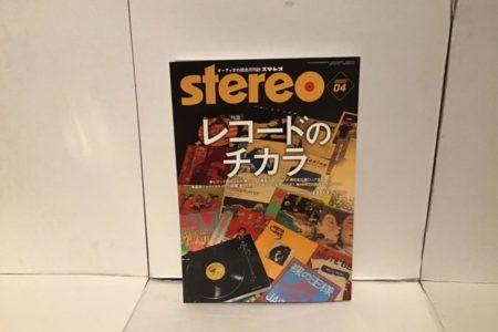 オーディオの総合月刊誌「stereo」4月号に当店が掲載されました